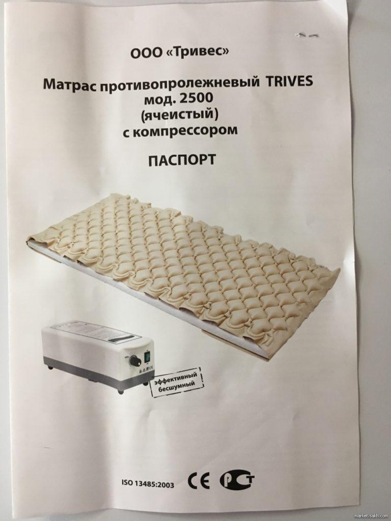 Противопролежневый матрас - инструкция