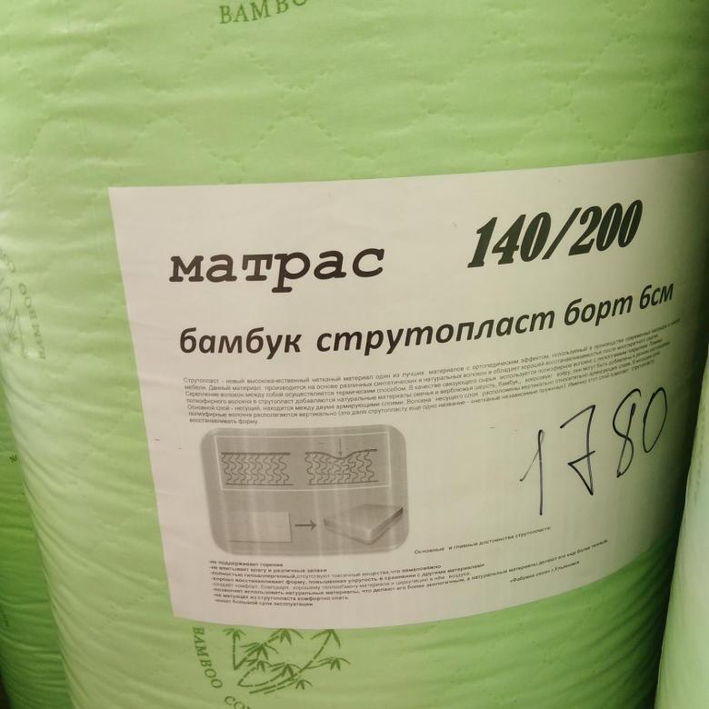 Матрас струтопласт сертификат